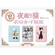夜廻り猫ポストカードBOX(講談社キャラクターズA) [コミック]