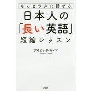 日本人の「長い英語」短縮レッスン―もっとラクに話せる [単行本]