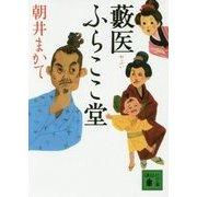 藪医ふらここ堂(講談社時代小説文庫) [文庫]
