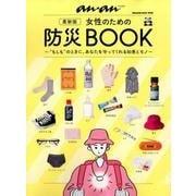 """女性のための防災BOOK 最新版-""""もしも""""のときに、あなたを守ってくれる知恵とモノ(マガジンハウスムック) [ムックその他]"""