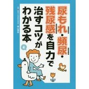 尿もれ・頻尿・残尿感を自力で治すコツがわかる本 [単行本]