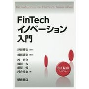 FinTechイノベーション入門(FinTechライブリー) [全集叢書]
