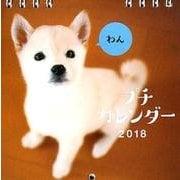 わんプチカレンダー 2018 [単行本]