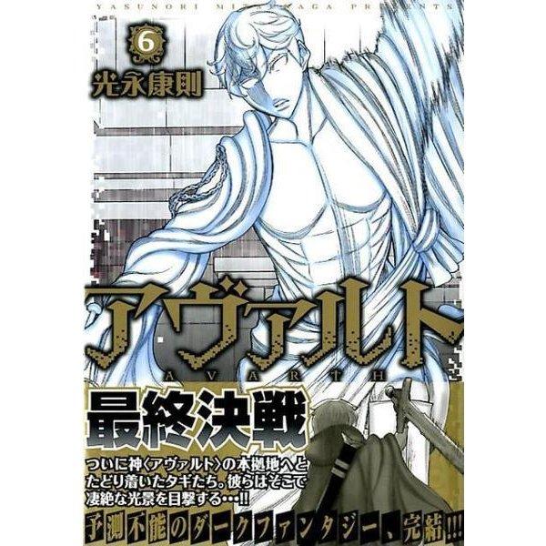 アヴァルト 6(シリウスコミックス) [コミック]
