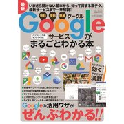 Googleサービスがまるごとわかる本 (三才ムックvol.972) [ムック・その他]