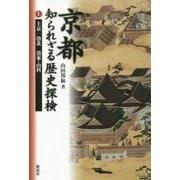 京都 知られざる歴史探検〈上〉上京 洛北 洛東・山科 [単行本]