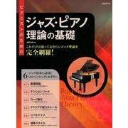 ピアニストのためのジャズ・ピアノ理論の基礎-これだけは知っておきたいジャズ理論を完全網羅! [単行本]