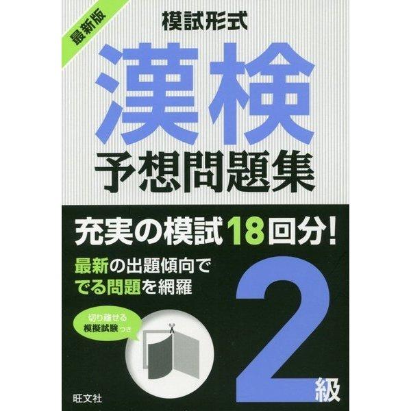 模試形式 漢検予想問題集 2級 [単行本]
