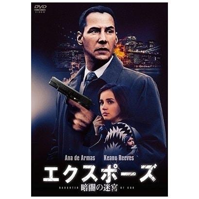 エクスポーズ 暗闇の迷宮 スペシャル・プライス [DVD]