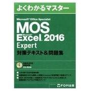 「よくわかるマスター Microsoft Office Specialist Microsoft Excel 2016 Expert対策テキスト&問題集(FPT1701) [単行本]