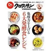 Dr.クロワッサン 6大発酵食で、免疫力をつけましょう。 [単行本]