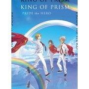劇場版 KING OF PRISM -PRIDE the HERO-