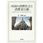 中国の消費社会と消費者行動 [単行本]