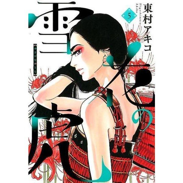 雪花の虎<5>(ビッグ コミックス) [コミック]