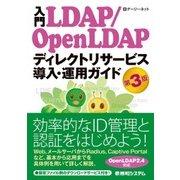入門LDAP/OpenLDAPディレクトリサービス導入・運用ガイド 第3版 [単行本]