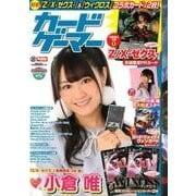 カードゲーマー vol.37(ホビージャパンMOOK 830) [ムックその他]