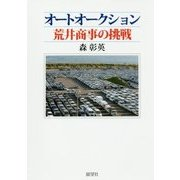 オートオークション荒井商事の挑戦 [単行本]