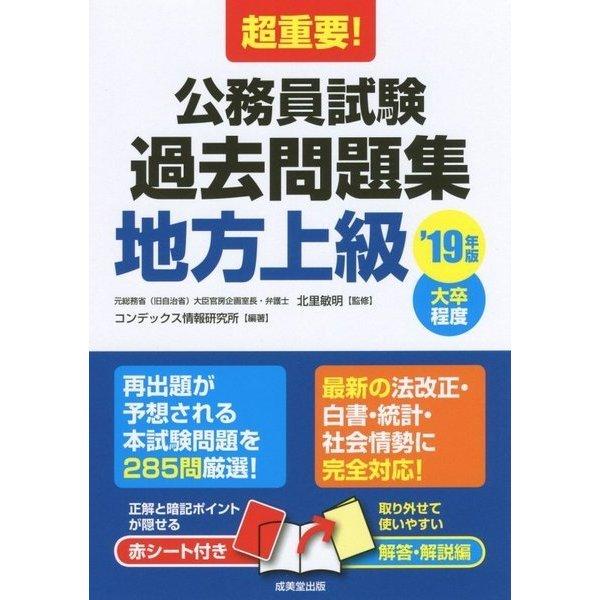 超重要!公務員試験過去問題集(地方上級)〈'19年版〉 [単行本]