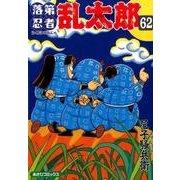 落第忍者乱太郎 62(あさひコミックス) [コミック]