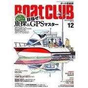 Boat CLUB (ボートクラブ) 2017年 12月号 [雑誌]