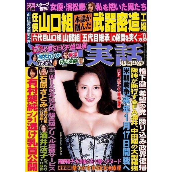 週刊実話 2017年 11/16号 [雑誌]