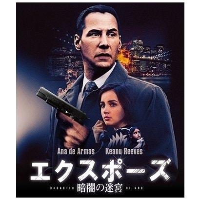 エクスポーズ 暗闇の迷宮 スペシャル・プライス [Blu-ray Disc]