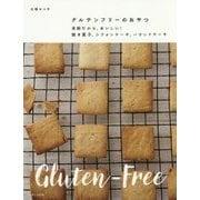 グルテンフリーのおやつ―米粉だから、おいしい!焼き菓子、シフォンケーキ、パウンドケーキ [単行本]