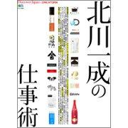 Discover Japan_CREATORS 北川一成の仕事術 [ムック・その他]
