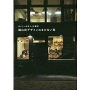 細山田デザインのまかない帖―おいしい本をつくる場所 [単行本]