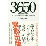 """3650―死刑囚小田島鐵男 """"モンスター""""と呼ばれた殺人者との10年間 [単行本]"""