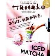 Hanako (ハナコ) 2017年 11/23号 [雑誌]