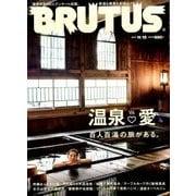BRUTUS (ブルータス) 2017年 11/15号 [雑誌]