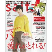 saita (サイタ) 2017年 12月号 [雑誌]