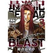 最遊記RELOAD BLAST 3(IDコミックス ZERO-SUMコミックス) [コミック]