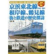 京浜東北線(東京~横浜)、根岸線、鶴見線―街と鉄道の歴史探訪 [単行本]