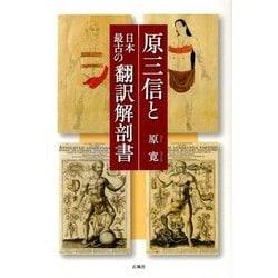 原三信と日本最古の翻訳解剖書 [単行本]