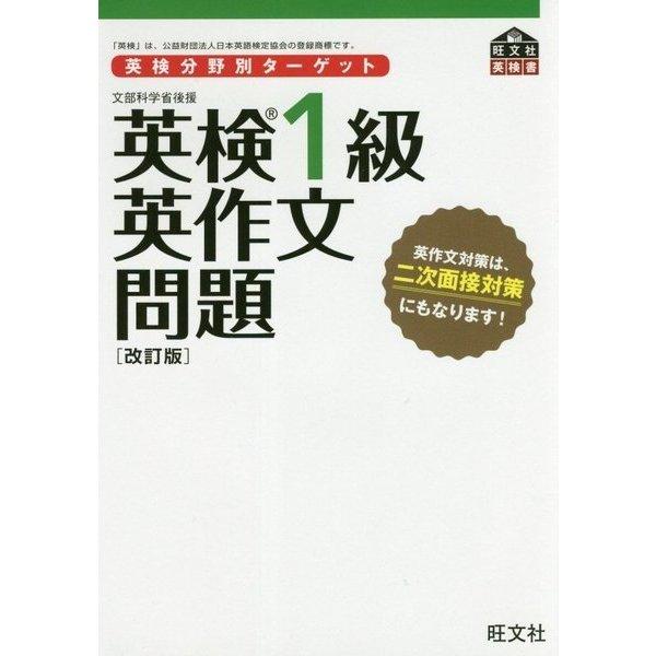 英検分野別ターゲット 英検1級英作文問題 改訂版 [単行本]