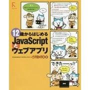 12歳からはじめるJavaScriptとウェブアプリ [単行本]