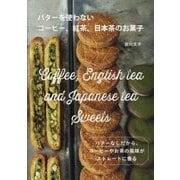 バターを使わないコーヒー、紅茶、日本茶のお菓子 [単行本]