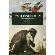 サルは大西洋を渡った―奇跡的な航海が生んだ進化史 [単行本]