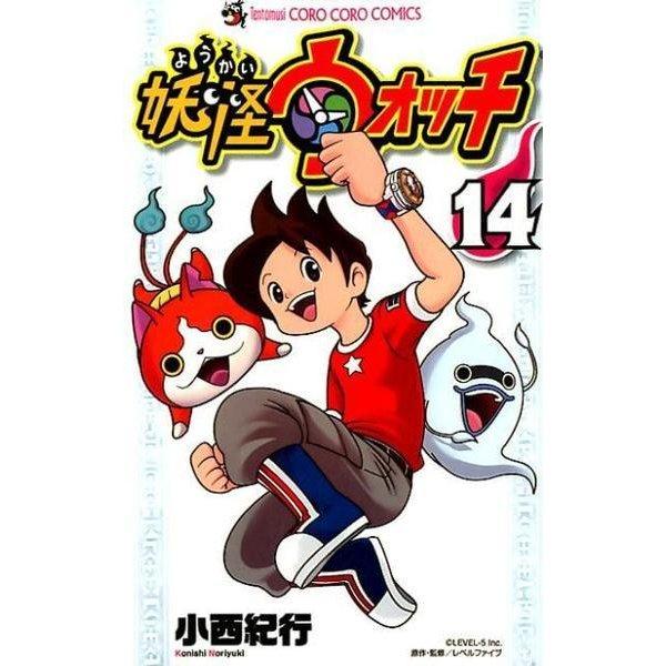 妖怪ウォッチ<14>(コロコロコミックス) [コミック]