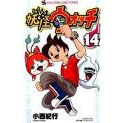 妖怪ウォッチ 14(てんとう虫コロコロコミックス) [コミック]