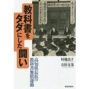 教科書をタダにした闘い―高知県長浜の教科書無償運動 [単行本]