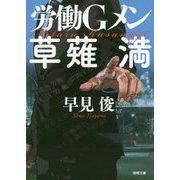 労働Gメン草薙満(徳間文庫) [文庫]