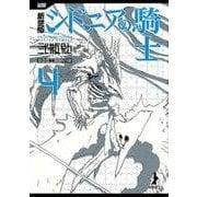 シドニアの騎士 4 新装版(KCデラックス) [コミック]