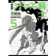 シドニアの騎士 5 新装版(KCデラックス) [コミック]