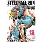 STEEL BALL RUN 13-ジョジョの奇妙な冒険Part7(集英社文庫 あ 41-69) [文庫]