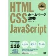 ホームページ辞典―HTML・CSS・JavaScript 第6版 [単行本]
