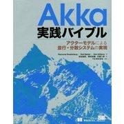 Akka実践バイブル―アクターモデルによる並行・分散システムの実現 [単行本]