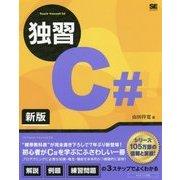 独習C♯ 新版 [単行本]